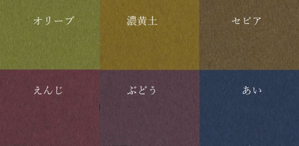 画像1: ★ラシャ紙★3mm幅 (10) (1)