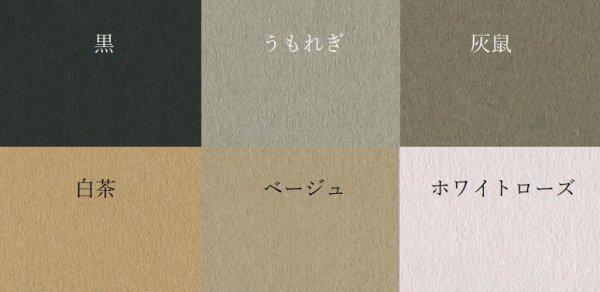 画像1: ★ラシャ紙★3mm幅 (2) (1)