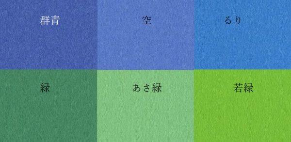 画像1: ★ラシャ紙★3mm幅 (7) (1)