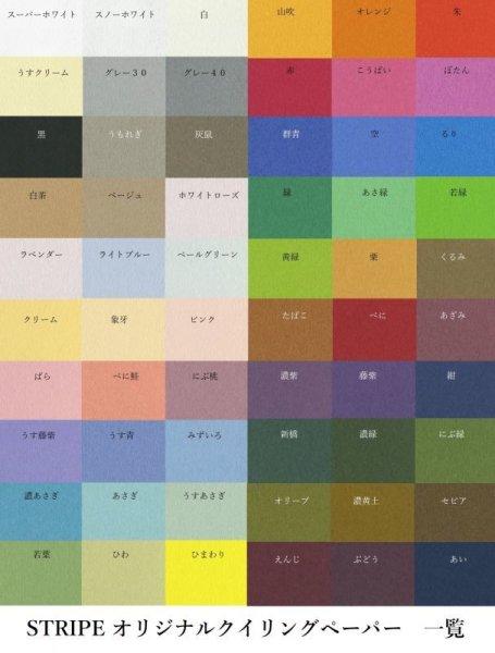画像1: ★ラシャ紙★3mm幅 単色お試し60パックセット (1)