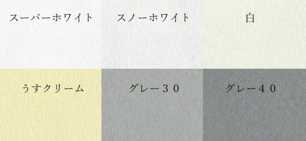 画像1: ★ラシャ紙★3mm幅 (1) (1)
