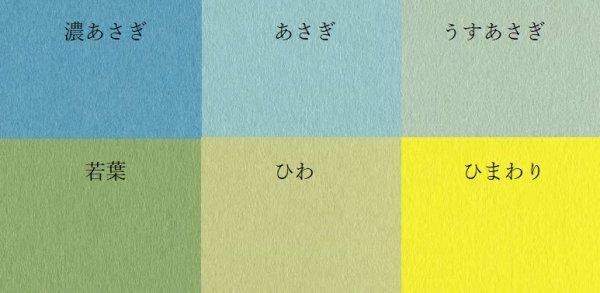 画像1: ◎ラシャ紙◎細2mm幅 (5) (1)