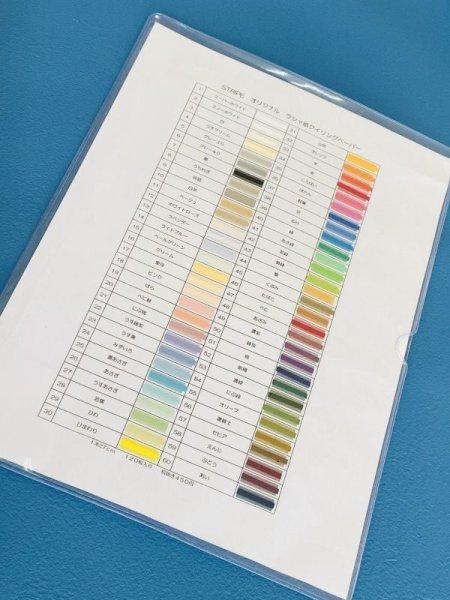 画像1: ◎ラシャ紙◎60色 色見本シート (1)