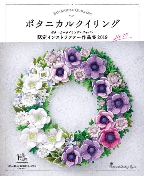 画像1: BQJボタニカルクイリング写真集vol.10【2019年度版】 (1)